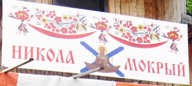 Никола Мокрый — крестный ход в память перенесения мощей свт. Николая
